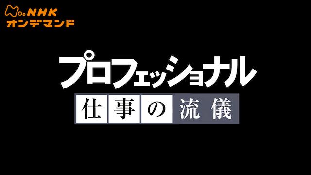 NHK見逃し見放題パック