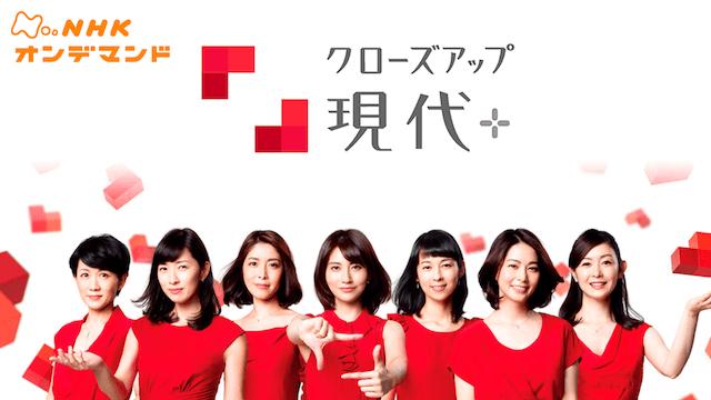 NHK特選見放題パック